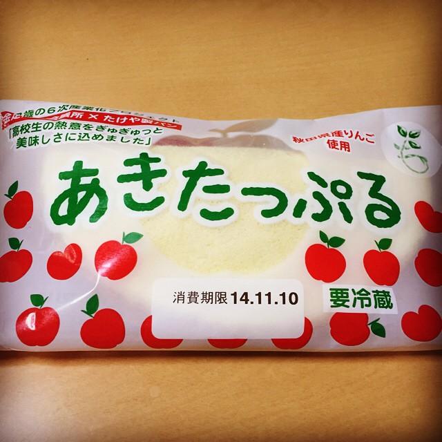 秋田県産のりんごが使われてるあきたっぷる。