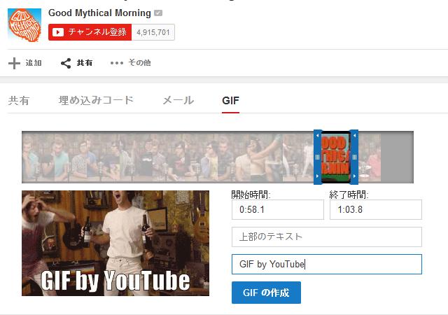 Youtube-GIF作成