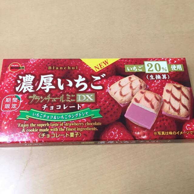 ブランチュールミニDX 濃厚いちごチョコレート