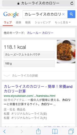 Google検索-カレーライスのカロリー