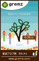 グリムズ-誕生日仕様