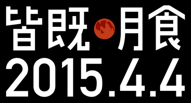 皆既月食2015.4.4 | Weathernews
